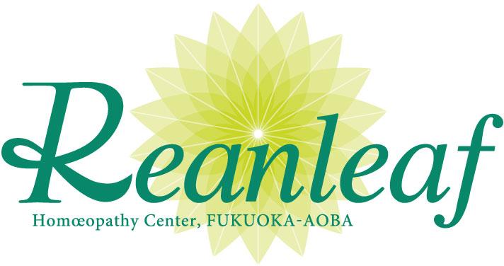 福岡市東区でアトピー改善、体質改善ならリアンリーフ